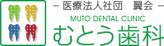 MUTO DENTAL CLINIC むとう歯科